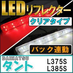 LEDリフレクター (クリアレンズ) /  タント ・ タントカスタム (L375S/385S) / 左右2個セット / ダイハツ|autoagency
