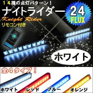 ナイトライダー風 LED  /  (ホワイト / 白) /  LED 24発  /  リモコン付属 / 点灯パターン 全14種類 / 速度調整機能付き|autoagency
