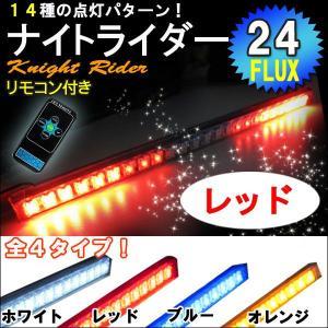 ナイトライダー風 LED  /  (レッド / 赤) /  LED 24発  /  リモコン付属 / 点灯パターン 全14種類 / 速度調整機能付き|autoagency
