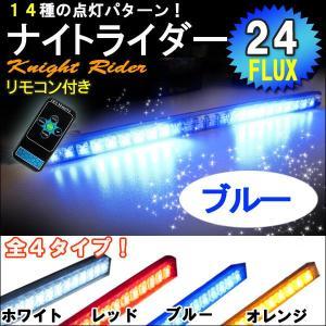ナイトライダー風 LED  /  (ブルー / 青) /  LED 24発  /  リモコン付属 / 点灯パターン 全14種類 / 速度調整機能付き|autoagency