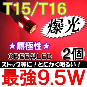 T15/T16 / 9.5W搭載 /  (赤/レッド) / 2個セット / 無極性 / CREE製最新チップ搭載 / ストップランプ等に|autoagency