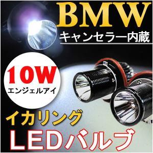 (BMW用) イカリング / LEDバルブ セット / 10W / 白 / 2個セット / エンジェルアイ / LEDマーカー / E39/E53/E60/E61/E63/E64/E65/E66/E87|autoagency