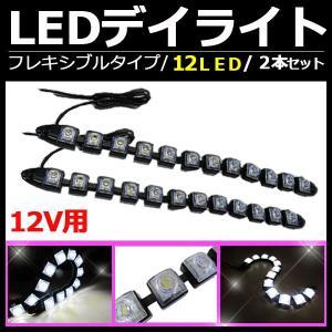 (メ) フレキシブル デイライト / LED12個x2セット / 白 / 12V車用|autoagency