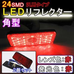 (12V車用) 汎用 LEDリフレクター / 角型 / (赤レンズ×赤LED)  / 2個セット / スモール・ブレーキ連動|autoagency