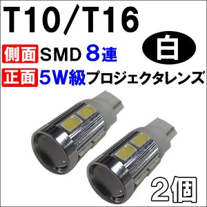 T10/T16 / ウェッジ / 側面8SMD+前面Cree製5W級LED / ( 白) / 2個セット / 新開発 5630チップSMD / 広角照射/ポジション等に|autoagency