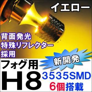 H8 / LEDフォグランプ / SMD6連 (前面3個+背面3個) / イエロー / 無極性 / 2個セット / 特殊リフレクター採用 / 新開発 3535チップ搭載 autoagency