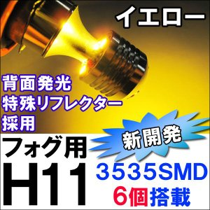 H11 / LEDフォグランプ / SMD6連 (前面3個+背面3個) / イエロー / 無極性 / 2個セット / 特殊リフレクター採用 / 新開発 3535チップ搭載 autoagency