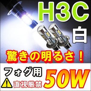 (12V) H3C / LEDフォグランプ / 超爆光 ALL CREE 50W (正面5Wx2個)+(側面5Wx8個) / 白 / 2個セット autoagency