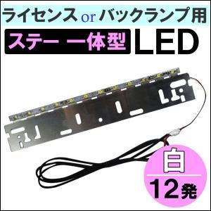 (le335) ステー一体型 /  ライセンスorバックランプ用 / LED (白) 12発  / 汎用 ナンバープレート用)|autoagency