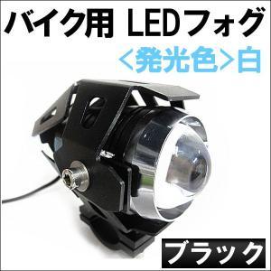 バイク用 / LEDフォグランプ / 本体色:ブラック / ...