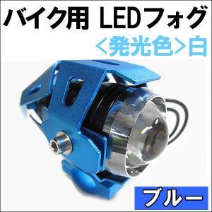 バイク用 / LEDフォグランプ / 本体色:ブルー / 発光色:白 / 1個 / スポット発光|autoagency