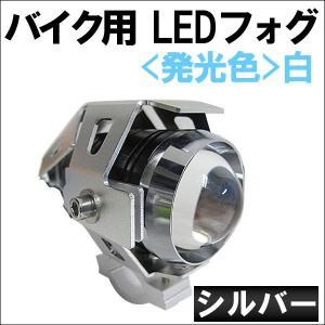 バイク用 / LEDフォグランプ / 本体色:シルバー / 発光色:白 / 1個 / スポット発光|autoagency