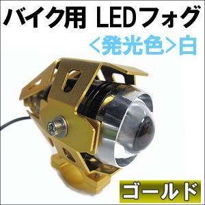 バイク用 / LEDフォグランプ / 本体色:ゴールド / 発光色:白 / 1個 / スポット発光|autoagency
