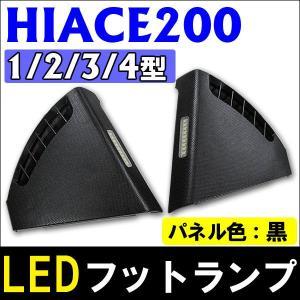 ハイエース 200系 (1型/2型/3型/4型) / LEDフットランプ / パネル色:黒 / 純正パネル交換型 / 足元灯 (LED各9発 /点灯色:白) / HIACE autoagency