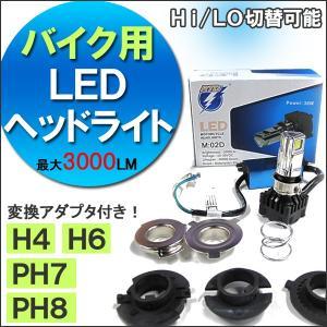 (バイク用) LED ヘッドライトキット / H4・H6・PH7・PH8 変換アダプタ付き / 白 / 1個 / 冷却ファン搭載 / 最大3000LM /ハイパワーCOB|autoagency