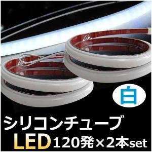 (メ) シリコンチューブLED  / LED120発x2本セット / (白 ・ ホワイト) / 60cm|autoagency
