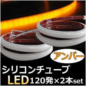 (メ) シリコンチューブLED  / LED120発x2本セット / (アンバー) / 60cm|autoagency