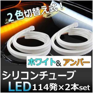 キャンセラ―内蔵 / ツインカラー シリコンチューブLED/114発x2本/ 白*アンバー /  60cm / アイライン・デイライト/スモール×ウインカー LEDテープ|autoagency
