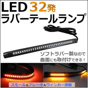 (メ) LEDラバーテールランプ / 32LED×1本 / 長さ:197mm / 発光色:赤*オレンジ / スモール・ブレーキ・ウィンカー連動|autoagency