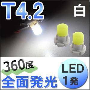 T4.2 / 1発 / 360度全面発光型 / (白/ホワイト) /  2個セット / LED / 12V用 / エアコン・メータ球などに  / 超高輝度|autoagency