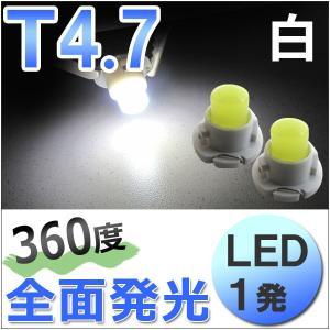 T4.7 / 1発 / 360度全面発光型 / (白/ホワイト) / 2個セット / LED / 12V用 / エアコン・メータ球などに  / 超高輝度|autoagency