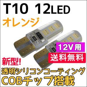 T10 / 12LED /  COBチップ / 透明シリコン...