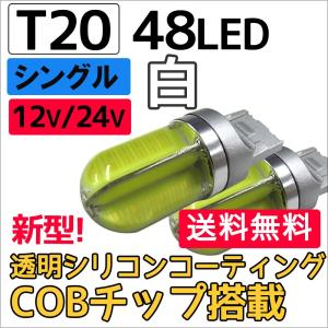 (12V/24V) T20 / 48LED /  COBチップ / 透明シリコンコーティング / シングル球  / (白) / 2個セット / LED / バック球に|autoagency