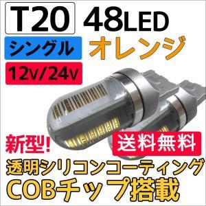(12V/24V) T20 / 48LED /  COBチッ...