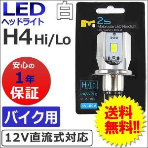 【定形外】(12V直流式) H4(H/L) / 800LM / バイク用 LEDヘッドライト / 白 / 1個 / 1年保証付き|autoagency