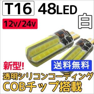 (12V/24V) T16 / 48LED /  COBチップ / 透明シリコンコーティング / (白) / 2個セット / LED / 無極性 / バック球に|autoagency