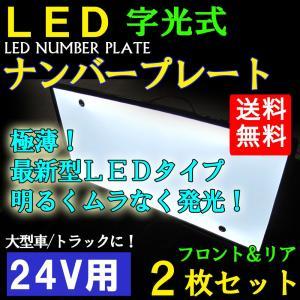 24V用 / LED字光式ナンバーシート / フロント・リア 2枚セット / (大型車/トラック対応)|autoagency