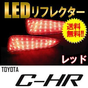 LEDリフレクター (レッドレンズ) / トヨタ C-HR用 / 左右2個セット / CHR|autoagency