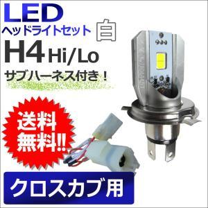 クロスカブ用 / LEDヘッドライトセット / 専用ハーネス付き(B001-410B) / H4(H/L) / 800LM / 1個 / 白 / バイク|autoagency