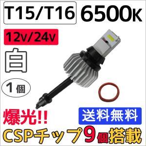 (12V/24V) T15/T16 / ハイパワーCSPチップ 9連 / 6500K / (白) / 1個 / LED / バックランプに|autoagency