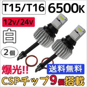 (12V/24V) T15/T16 / ハイパワーCSPチップ 9連 / 6500K / (白) / 2個セット / LED / バックランプに|autoagency