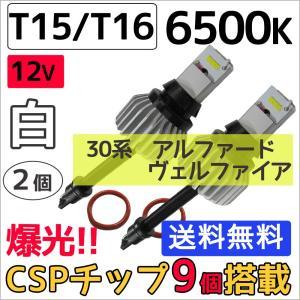 30系前期 アルファード ヴェルファイア バックランプに / T15/T16 / ハイパワーCSPチップ 9連 / 6500K / (白) / 2個セット / LED|autoagency