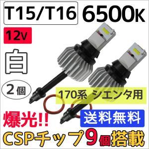 170系 シエンタに / (12V) T15/T16 / ハイパワーCSPチップ 9連 / 6500K / (白) / 2個セット / LED / バックランプに|autoagency