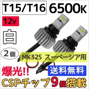 スペーシアに / (12V) T15/T16 / ハイパワーCSPチップ 9連 / 6500K / (白) / 2個セット / LED / バックランプに|autoagency