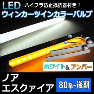 80系後期 ノア エスクァイア用 / シーケンシャル LEDウインカーツインカラーバルブ / ハイフ...