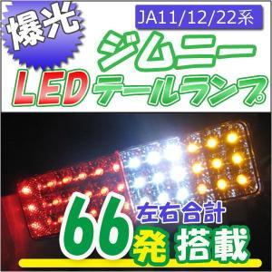 ジムニー (JA11/12/22系) / フルLEDテール / レッド×クリア / コンビカラ− /  高輝度LED計66発搭載 / スズキ autoagency