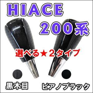 ハイエース 200系 / シフトノブ / (選択:黒木目/ピアノブラック) / トヨタ / HIACE autoagency