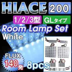 ハイエース 200系 (1/2/3型) (GLタイプ) / ルームランプセット / 8ピース / FLUX 合計140発 / (白) / LED / トヨタ / HIACE autoagency