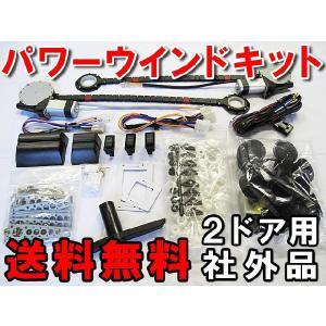 パワーウインドキット / 汎用 / 2ドア用 / パワーウインドウ機能を後付け autoagency
