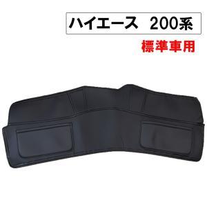 ハイエース 200系 *標準車用* / セカンドフロアレザーカバー / ブラック・黒 / ポケット付き/ トヨタ / HIACE autoagency