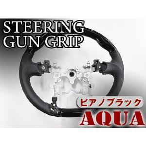 アクア 10系 / ガングリップ ステアリング / (ピアノブラック) / トヨタ / AQUA|autoagency