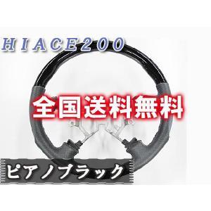 ハイエース 200系 / 1〜3型 / ガングリップ ステアリング / (ピアノブラック) / トヨタ / HIACE autoagency