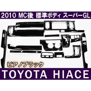 3Dインテリアパネル / 14Pセット/ (ピアノブラック) / ハイエース 200系 / 3型 / スーパーGL / (2010モデルチェンジ後) / 標準ボディ用 autoagency