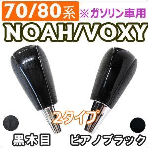 70/80系 ノア・ヴォクシー / *ガソリン車* / シフトノブ  / (選択:黒木目/ピアノブラック) / トヨタ / NOAH / VOXY|autoagency