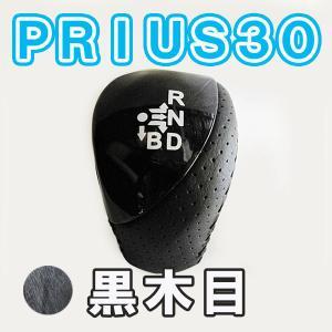 プリウス 30系 / シフトノブ / (選択:黒木目/ピアノブラック) / トヨタ / PRIUS30 autoagency