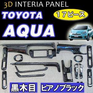 アクア 10系 / インテリアパネル / 17Pセット / (選択:ブラックウッド/ピアノブラック)  / トヨタ / AQUA|autoagency